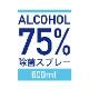 75%アルコール除菌スプレー