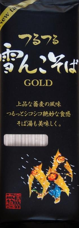 雪んこそばゴールド200g×5袋入