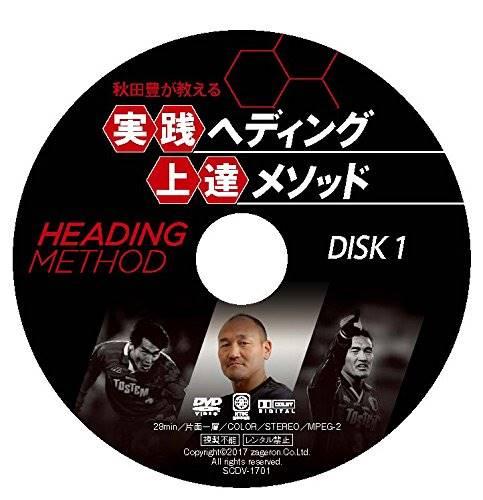 秋田豊が教える「実践ヘディング上達メソッド」 DVD2枚組