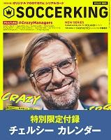 【送料無料/クロネコDM便配送】SOCCER KING ISSUE 009/購入特典:チェルシーカレンダー