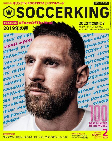 【送料無料/クロネコDM便配送】SOCCER KING ISSUE 010/購入特典:マンチェスター・シティ カレンダー