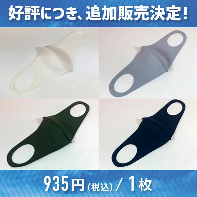 【送料無料】追加販売決定!アスリートマスク(1枚単位)