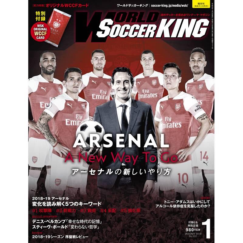 【送料無料/クロネコDM便配送】ワールドサッカーキング 2019年1月号【アーセナル特集】
