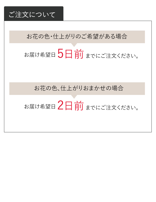 デザイナーズスタンド生花 M [お届け可能エリア:豊橋市・浜松市]