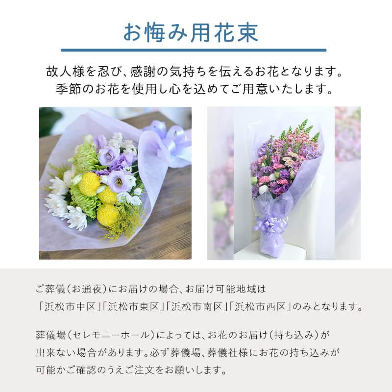 お供え花束 [お届け可能エリア:豊橋市・浜松市]