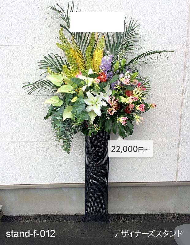金額が選べるスタンド生花 [お届け可能エリア:豊橋市・浜松市]