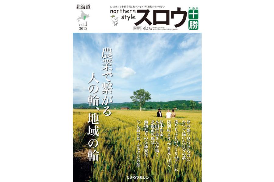 northern style スロウ十勝 vol.1