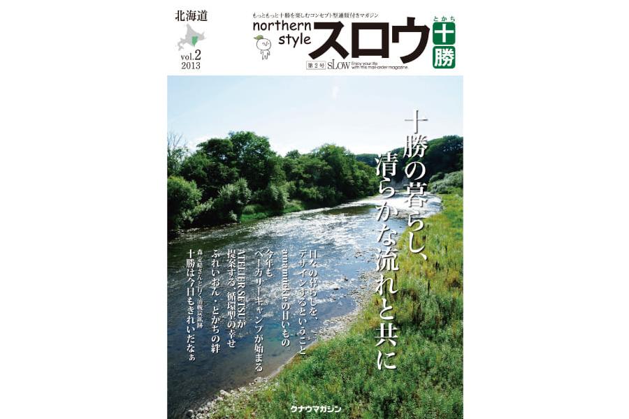 northern style スロウ十勝 vol.2