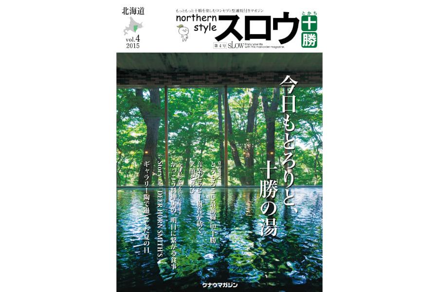 northern style スロウ十勝 vol.4