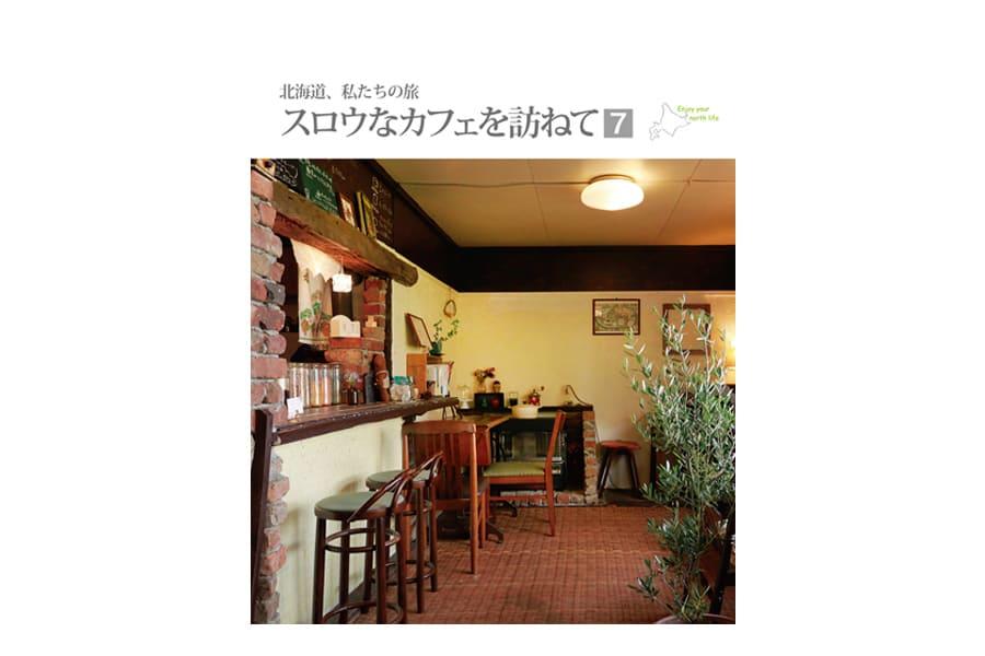 スロウなカフェを訪ねて vol.7