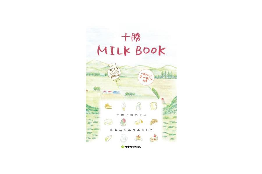 十勝 MILK BOOK