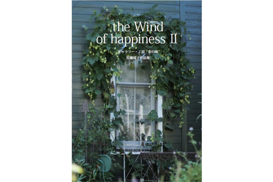 ギャラリー・工房 彩の風 安藤靖子作品集  the Wind of happiness �