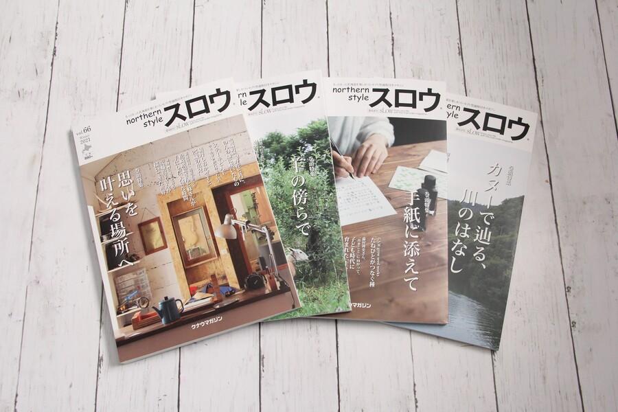 【68〜71号】northern style スロウ 定期購読
