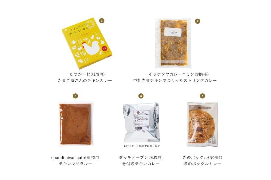【7月発送】北海道のこだわりカレー5種セット