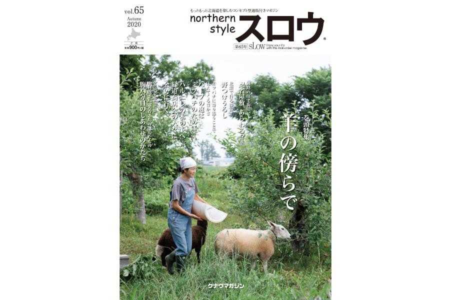 northern style スロウ 65号