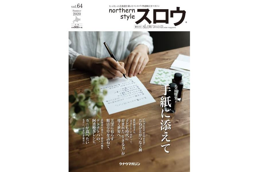 northern style スロウ 64号