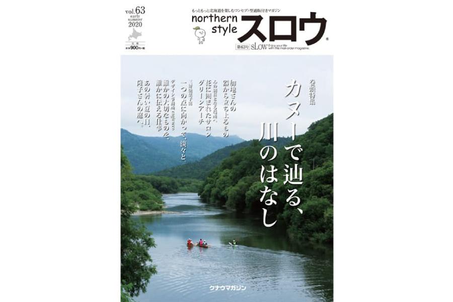 northern style スロウ 63号