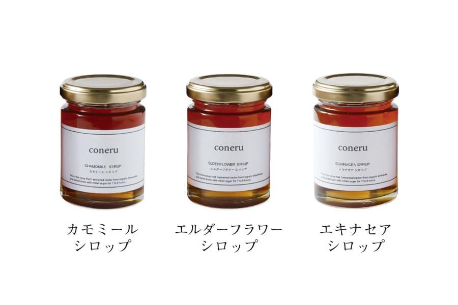 ハーブシロップ3種