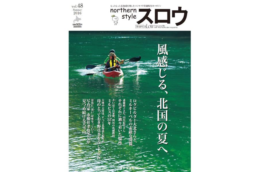 northern style スロウ 48号