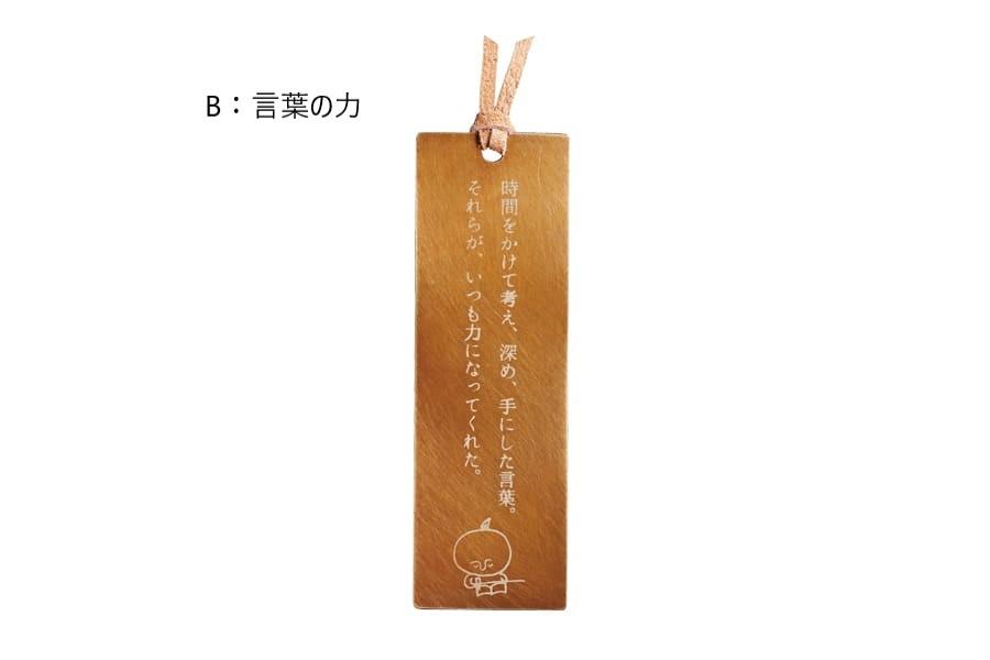 【春の贈り物展】スロウなことばの栞(真鍮)