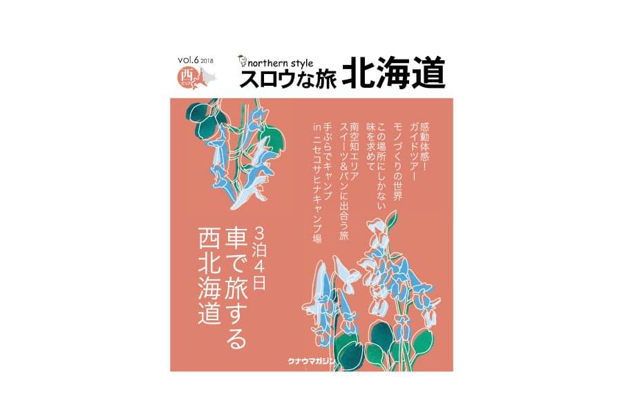 スロウな旅 北海道vol.6 西エリア