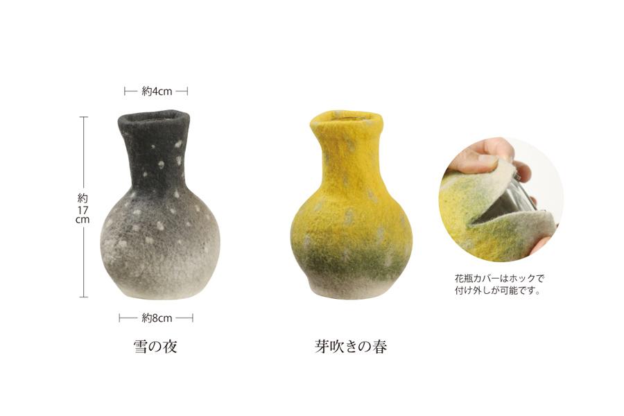 羊毛フェルトの花瓶カバー