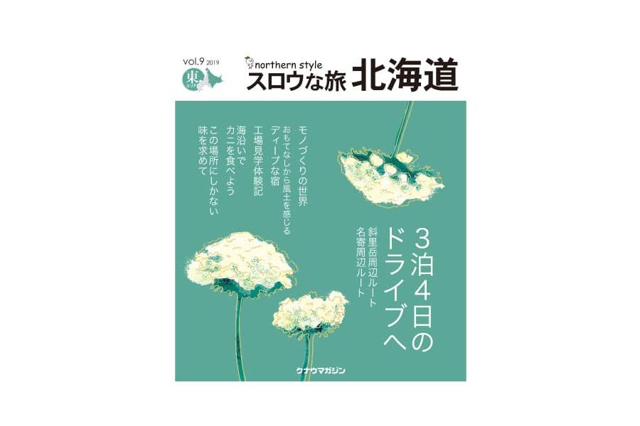 スロウな旅 北海道Vol.9 東エリア