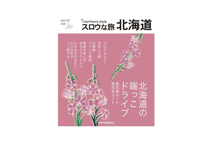 スロウな旅北海道vol.10