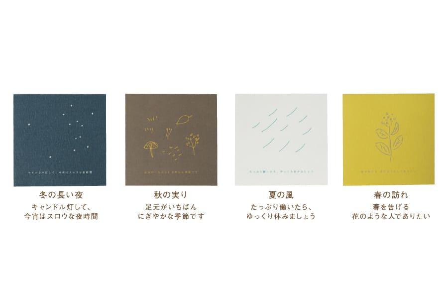 【春の贈り物展】四季のお便りセット
