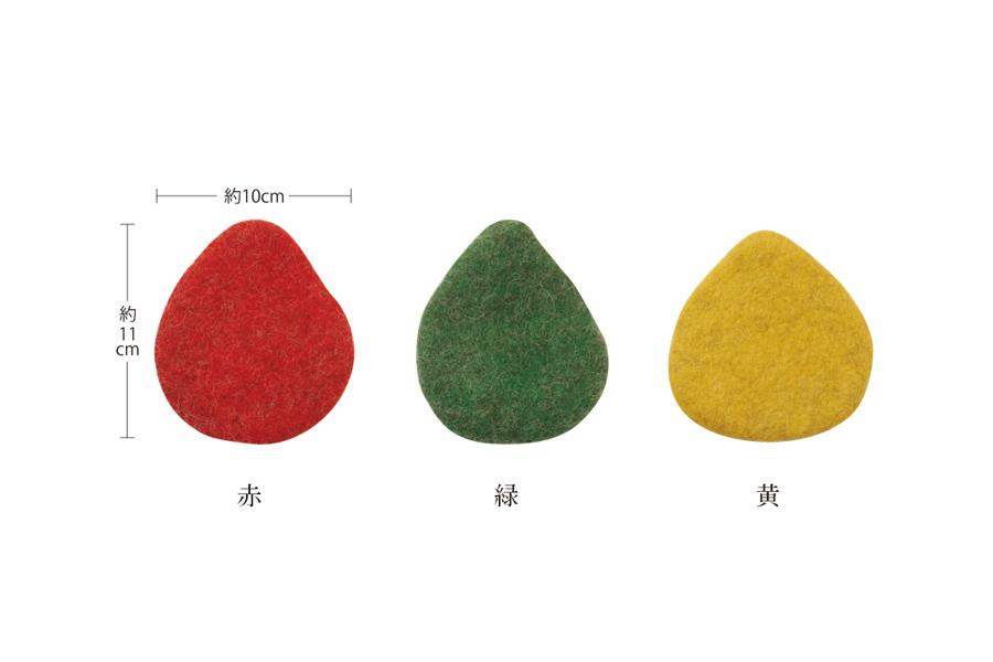 羊毛フェルトのしずくコースター3色セット
