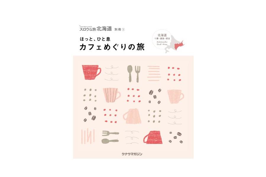 スロウな旅北海道別冊� 十勝・釧路・根室  ほっと、ひと息 カフェめぐりの旅