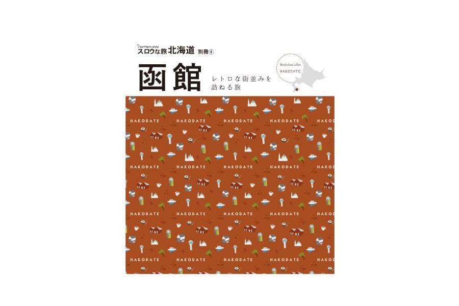 スロウな旅北海道別冊�  函館 レトロな街並みを訪ねる旅