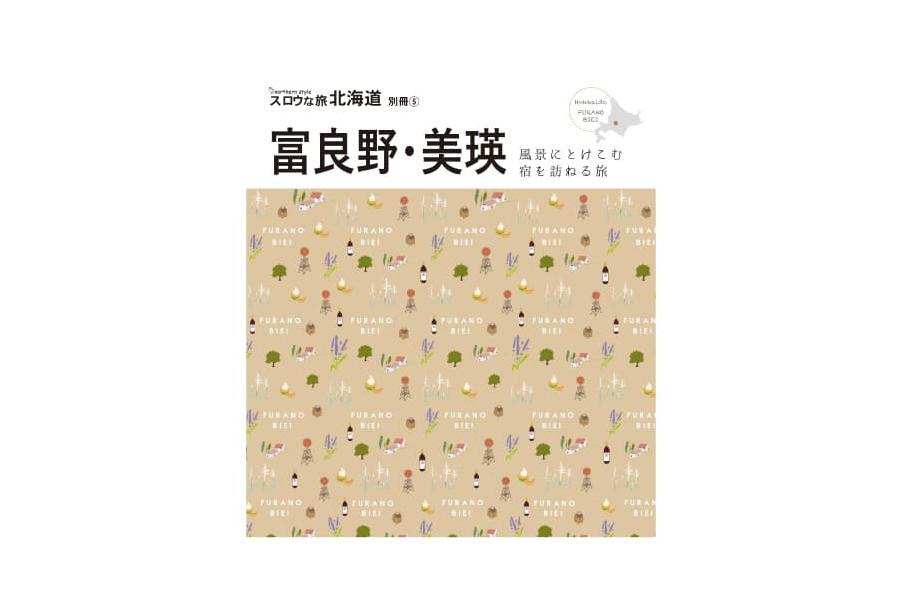 スロウな旅北海道別冊�  富良野・美瑛 風景に溶け込む宿を訪ねる旅