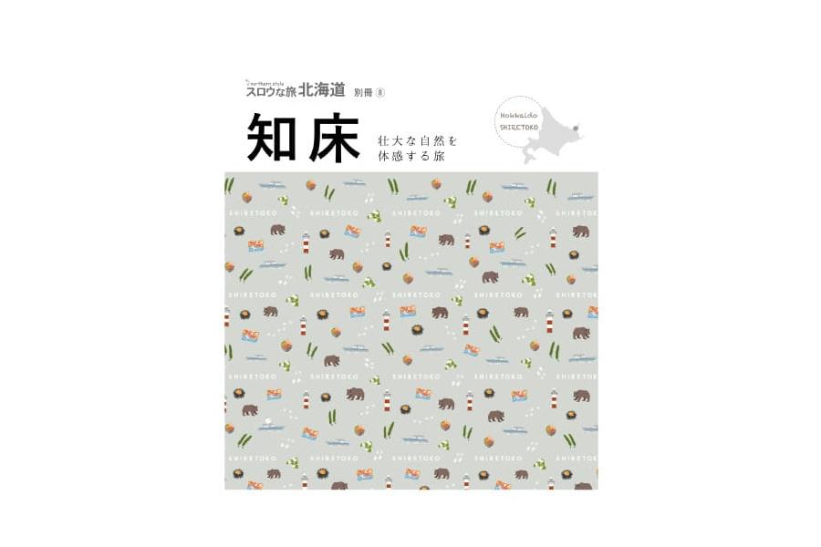 スロウな旅北海道別冊�  知床 壮大な自然を体感する旅