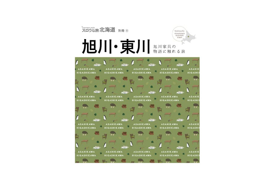 スロウな旅北海道別冊�  旭川 旭川家具の物語に触れる旅