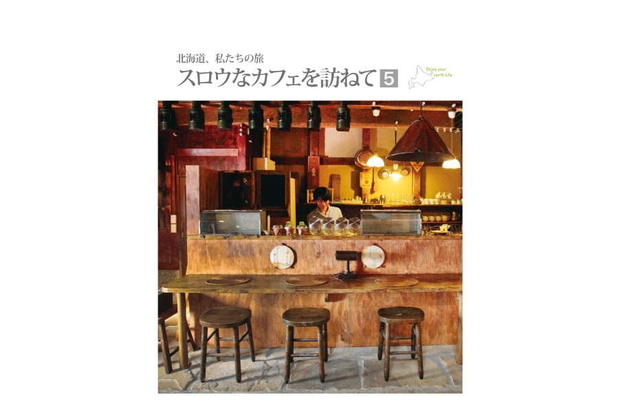 スロウなカフェを訪ねて vol.5