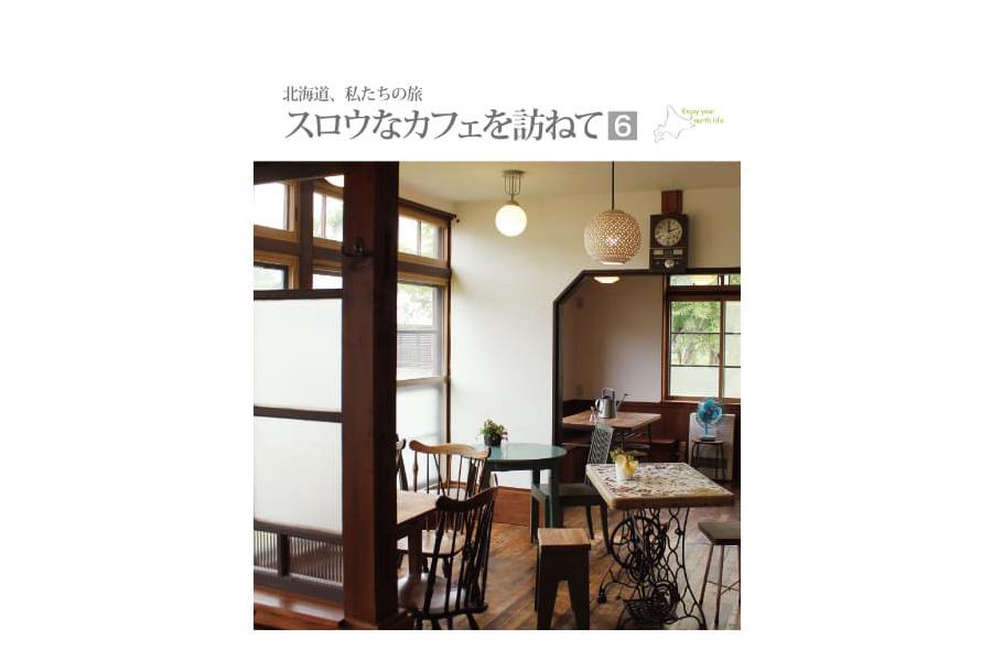 スロウなカフェを訪ねて vol.6