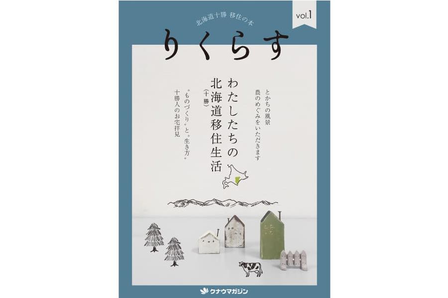 北海道十勝 移住の本  りくらす vol.1