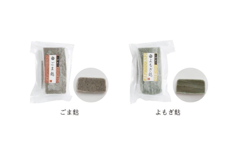生麩 季節の彩り箱≪松竹梅≫