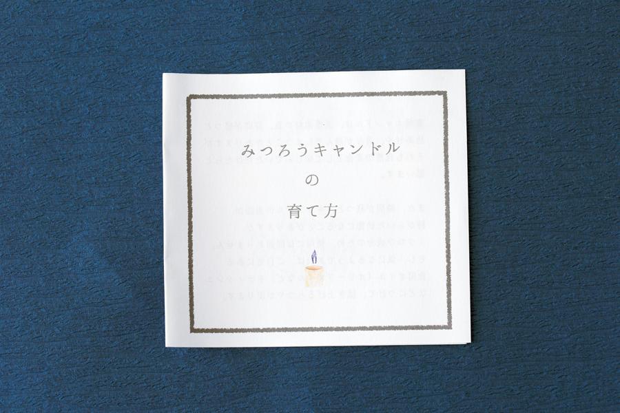 【北海道スロウなお買い物展】蜜蝋キャンドル まつぼっくり(small)