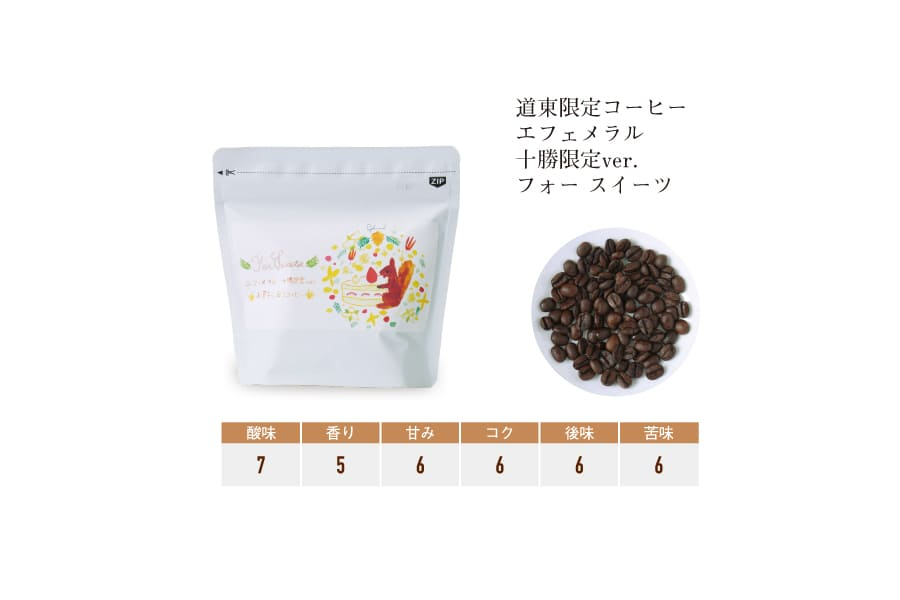 道東限定コーヒー エフェメラル 十勝限定ver.フォー スイーツ