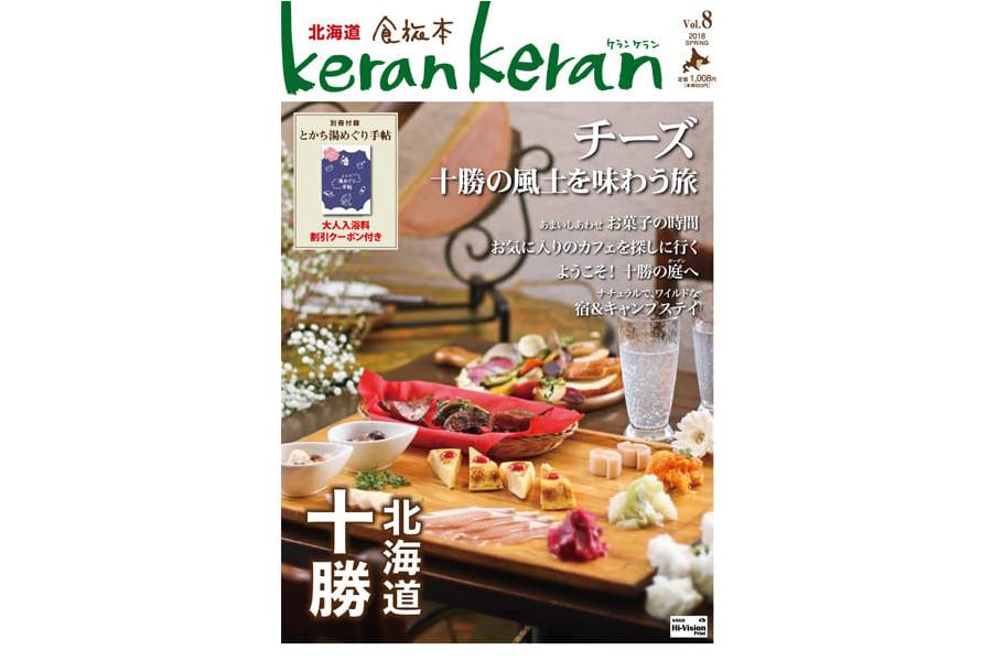 kerankeran 十勝版 vol.8