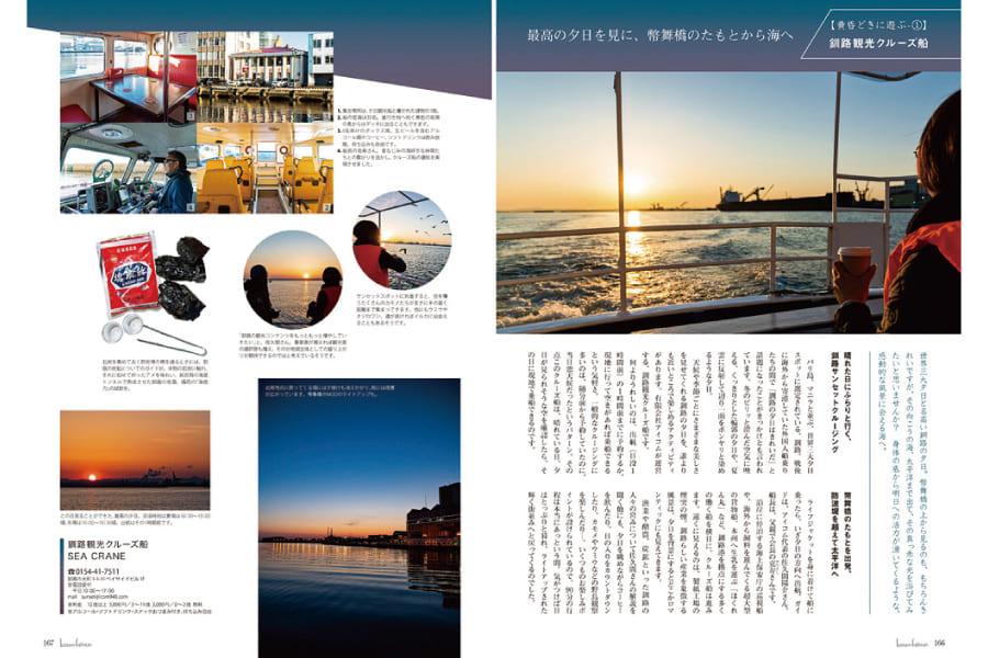 keran keran 釧路版 vol.9