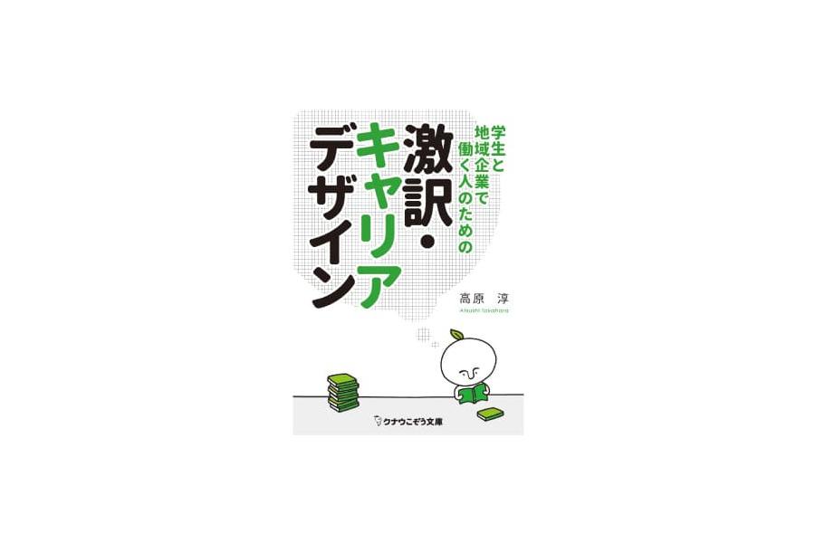 激訳・キャリアデザイン/高原淳 著