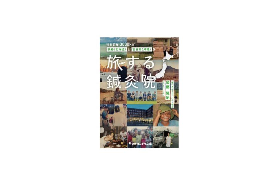 旅する鍼灸院/須藤隆昭 著