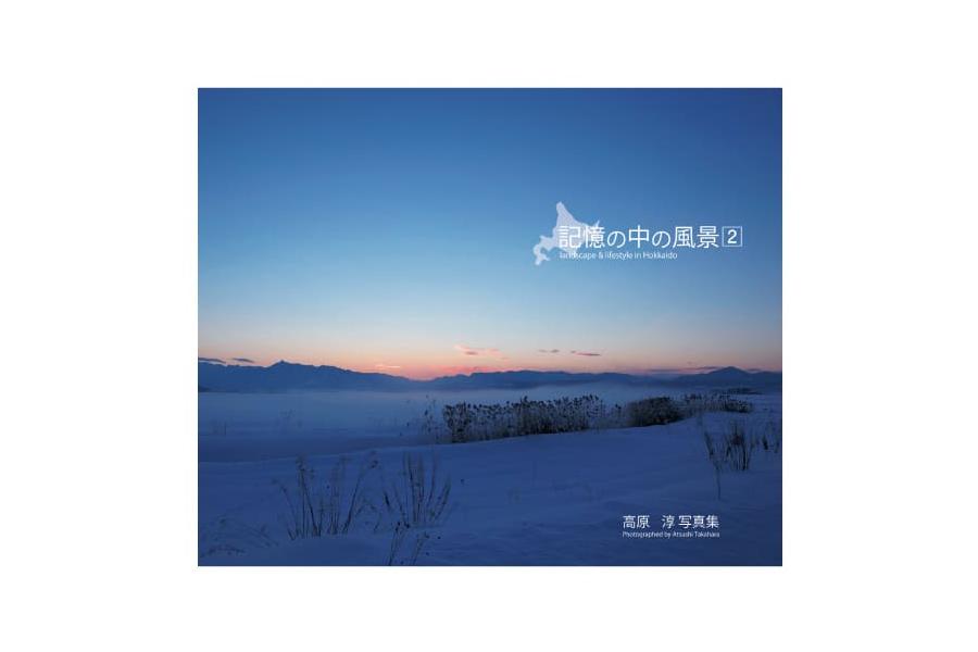 高原淳 写真集  記憶の中の風景2