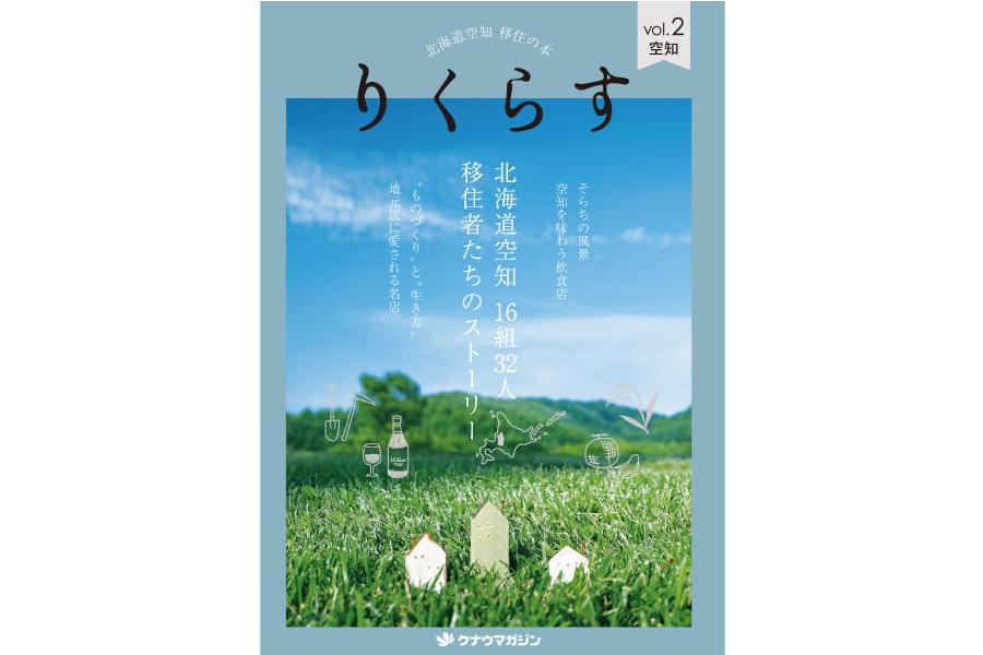 北海道空知 移住の本  りくらす vol.2