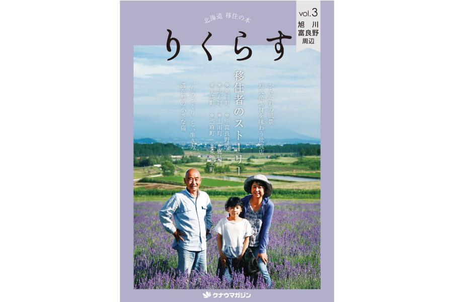 北海道 旭川・富良野周辺 移住の本  りくらす vol.3