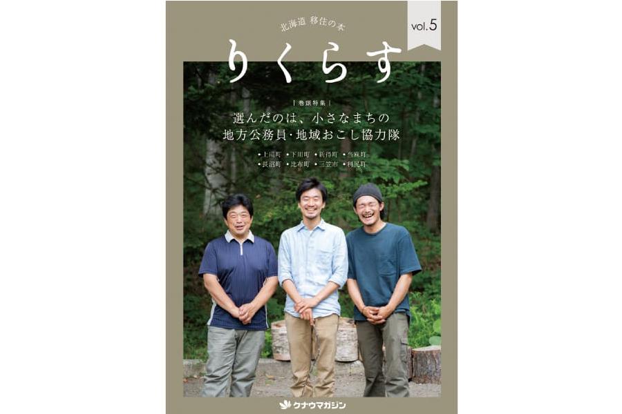 北海道 移住の本  りくらす vol.5