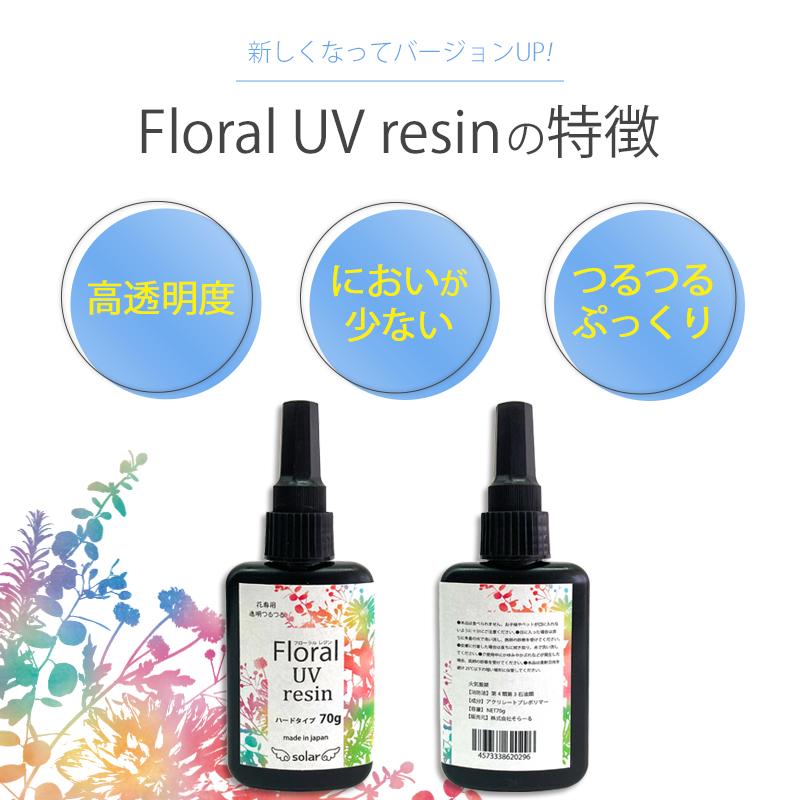 Floral UV resin フローラルUVレジン 70g